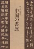 明・清・現代 中国の書展