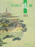 中国の庭園