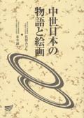 中世日本の物語と絵画