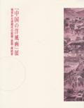 中国の洋風画