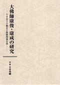 大仏師康俊・康成の研究 —千手寺千手観音立像修理報告書—