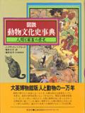 図説 動物文化史事典 人間と家畜の歴史