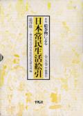 新版 絵巻物による 日本常民生活絵引 全6冊