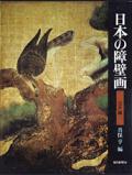 日本の障壁画 江戸編
