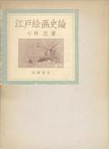 江戸絵画史論