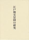 江戸期実景図の研究
