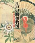 江戸の動植物図 知られざる真写の世界