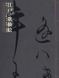 江戸の歌仙絵 絵本にみる王朝美の変容と創意