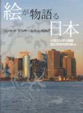 絵が物語る日本 ニューヨーク スペンサー・コレクションを訪ねて