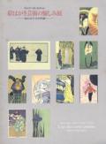 フィリップ・バロス・コレクション 絵はがき芸術の愉しみ展 忘れられていた小さな絵