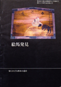 絵馬発見 知られざる熊本の遺産