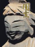 入定三一〇年 円空展 庶民の信仰・慈愛の微笑み