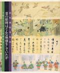 新収蔵絵巻物展 「昔の絵師はどんな勉強をしていたか」 川崎コレクション受贈記念