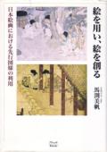 絵を用い、絵を創る 日本絵画における先行図様の利用