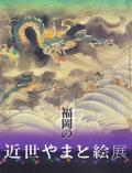 福岡の近世やまと絵展