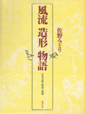 風流 造形 物語 日本美術の構造と様態
