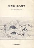 玄海のくじら捕り 西海捕鯨の歴史と民俗