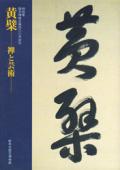 黄檗 ―禅と芸術―