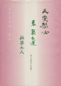 玉堂と春琴・秋琴 —浦上玉堂父子の芸術—