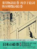 葉月物語絵巻 枕草子絵詞 隆房卿艶詞絵巻 日本の絵巻10