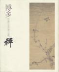 博多禅 日本禅宗文化の発生と展開