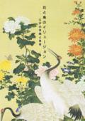 花と鳥のイリュージョン ―江戸の学問と芸術―