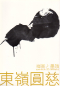 東嶺圓慈 —禅画と墨蹟 龍澤寺・齢仙寺と近江の禅寺所蔵作品—