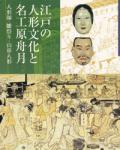 江戸の人形文化と名工原舟月 人形師・雛祭り・山車人形