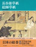 長谷雄草紙 絵師草紙 日本の絵巻11