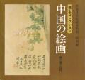 橋本コレクション 中国の絵画 ―明・清・近代―