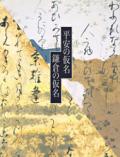 平安の仮名 鎌倉の仮名