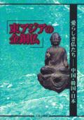 東アジアの金銅仏 愛らしき仏たち—中国・韓国・日本