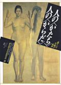 人の〈かたち〉人の〈からだ〉 東アジア美術の視座
