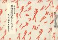手摺版画 北海道風景トコロドコロ