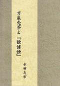 方巌売茶と『独健帳』