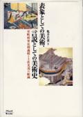 表象としての美術、言説としての美術史 室町将軍足利義晴と土佐光茂の絵画