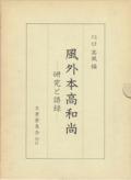 風外本高和尚 —研究と語録—