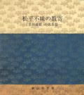 松平不昧の数寄 「雲州蔵帳」の名茶器