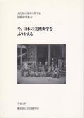 今、日本の美術史学をふりかえる 文化財の保存に関する国際研究集会