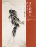江戸絵画への熱いまなざし インディアナポリス美術館名品展