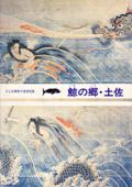鯨の郷・土佐 くじらをめぐる文化史