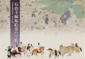 石山寺縁起絵巻の全貌 重要文化財七巻一挙大公開