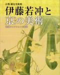 伊藤若冲と京の美術 細見コレクションの精華