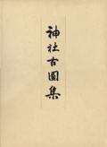 神社古図集 復刻版 全2冊