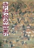 寺社絵の世界