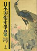 日本美術史事典