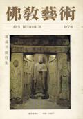 地蔵菩薩特集 佛教藝術 第97号