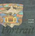朝鮮時代肖像画 2 国立中央博物館韓国書画遺物図録第16輯