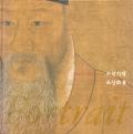 朝鮮時代肖像画 3 国立中央博物館韓国書画遺物図録第17輯