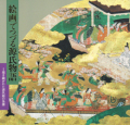 絵画でつづる源氏物語 描き継がれた源氏絵の系譜
